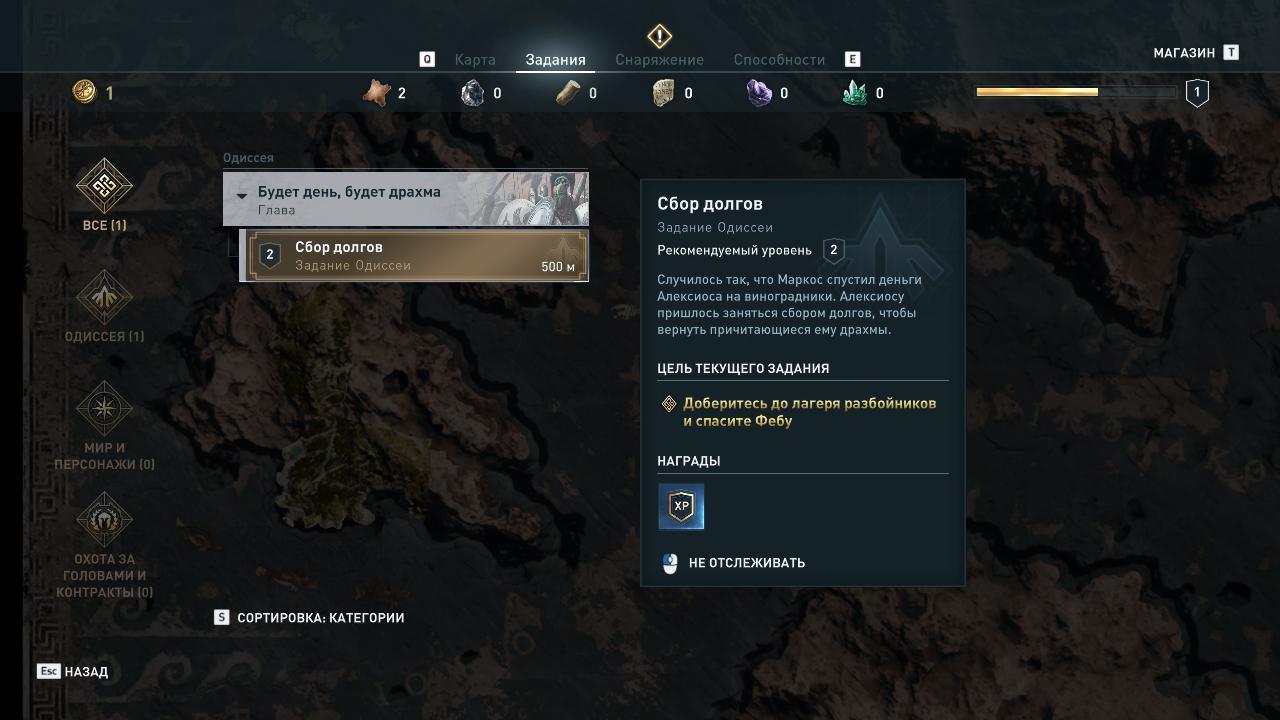 """Квест """"Сбор долгов"""" в Assassin's Creed: Odyssey"""