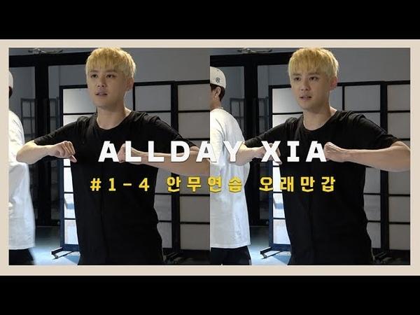 [ALLDAY_XIA] EP 1-4 : 오랜만갑 - 준쮸 콘서트 안무 연습실에 갔샤🏄 ㅣ김준수(XIA