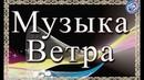 Музыка ветра Символ отрывающий двери в новую жизнь Наталия Рунная всегранивселенной