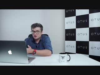 Дмитрий Шебордаев о своём курсе «Разработчик C++» в OTUS