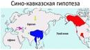 Сино-кавказские языки (рассказывает Алексей Касьян)