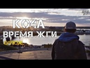 Ко4а Время Жги Official Video