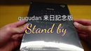 Gugudan『Stand by』unboxing