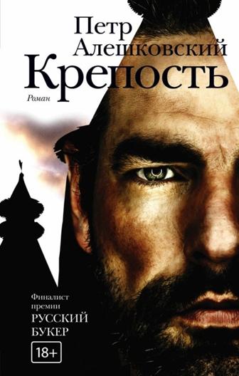 О книге «Крепость» Петр Алешковский