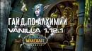 Лучший гайд по Алхимии World of WarCraft Classic 1 12 1