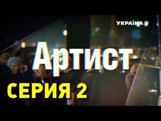 Артист 2 ceрия HD из 8 серии [Сериал,2019, комедия, драма, HD,720p]