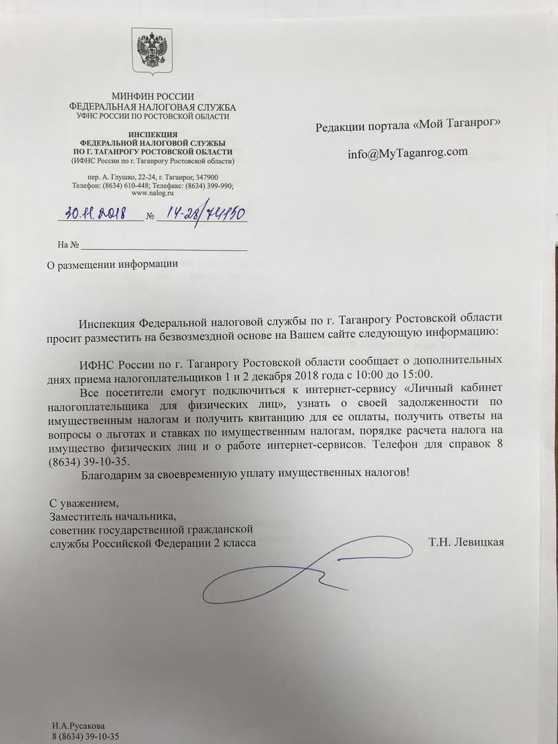ИФНС Таганрога сообщает о дополнительных днях приема налогоплательщиков