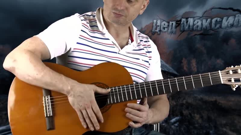 Дмитрий Мишин Дед максим Разбор на гитаре