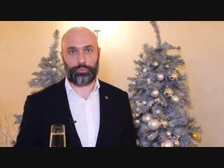 Вице-президент МТПП Роман Дунько поздравляет с Новым годом!