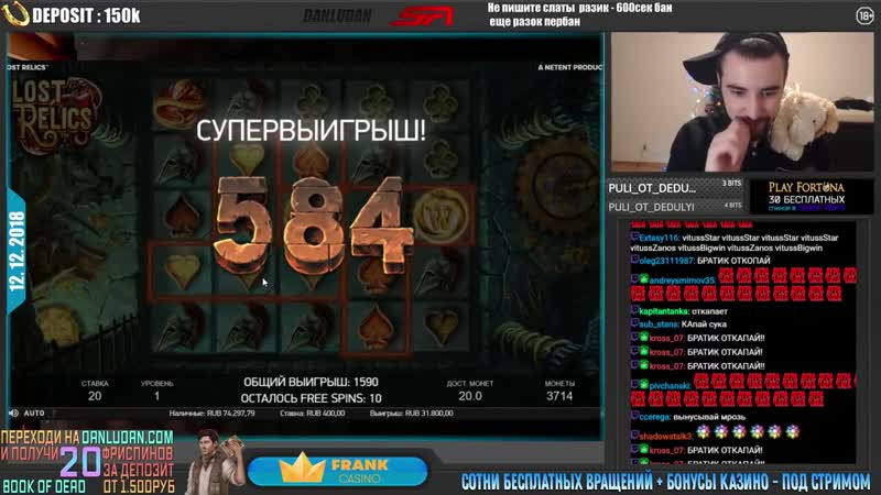 LOST RELICS slot BIG WIN _ Занос в Нетент