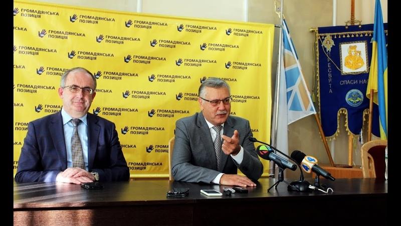 Прес-конференція Анатолія Гриценка у Тернополі (17.10.2018)