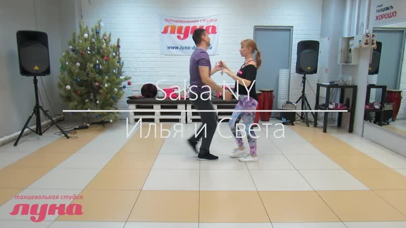 тренировка Salsa NY. Илья и Света. 9/01/2019 ТС Луна luna_dance