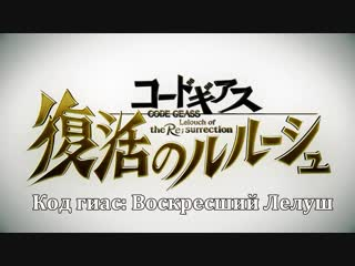 Code geass r3 trailer 3