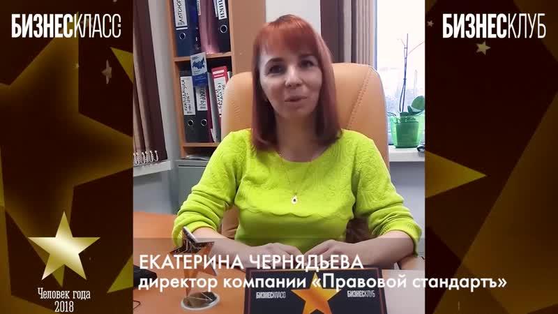 Екатерина Чернядьева, директор «Правовой стандартъ»