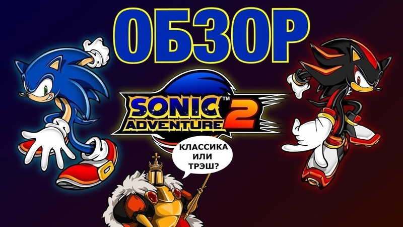 Обзор Sonic Adventure 2 Яблоко раздора в фанбазе