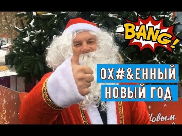 ВЕРНЯК НА МИЛЛИОН   Серия 3   Новогоднее приключение   Эвертон - Лестер