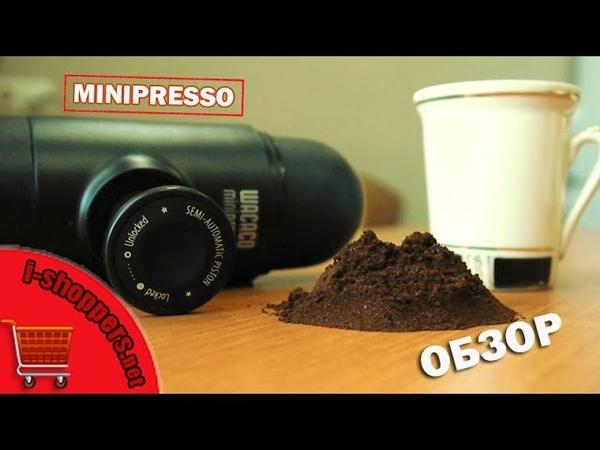 WACACO MINIPRESSO (карманная кофемашина) или как сделать эспрессо без электричества