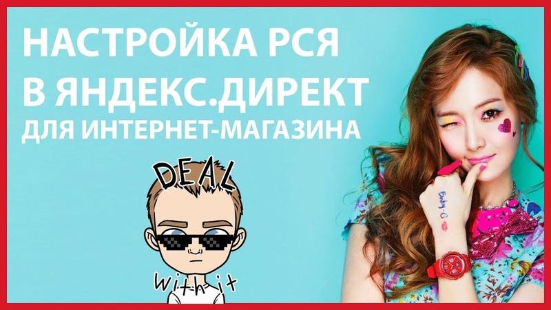 Настройка РСЯ в Яндекс Директ для интернет магазина