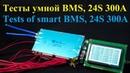 Smart BMS. Тесты умной BMS. 24S 300A