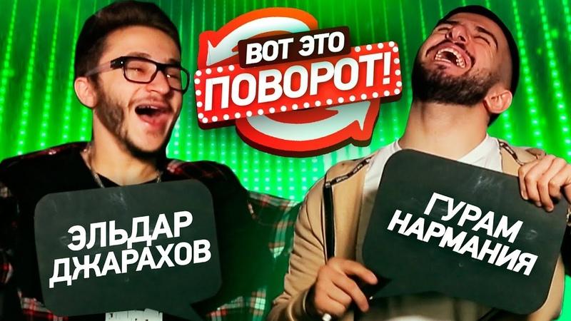 ВОТ ЭТО ПОВОРОТ №9 feat ДЖАРАХОВ