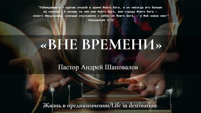 «Вне времени» - Пастор Андрей Шаповалов