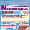 IV Тренинг-фестиваль «ПОВОРОТ СУДЬБЫ»