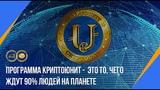 Программа КриптоЮнит - это то, чего ждут 90 людей на планете