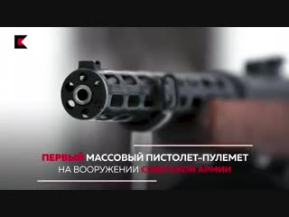 ППД-34 - Пистолет-пулемет Дегтяерва