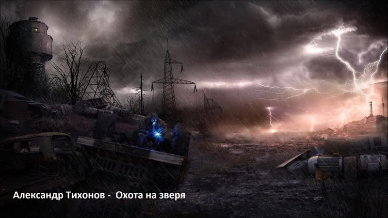 Александр Тихонов- Охота на зверя