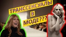 ТРАНСГЕНДЕР И МОДА КАРИНА МИНАЕВА