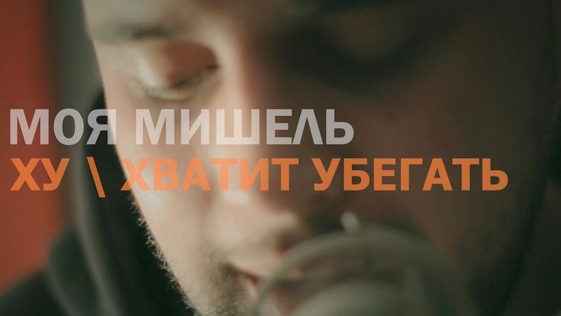 MIKITA - ХУ / Хватит Убегать (Моя Мишель cover)