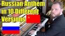 Гимн Российской Федерации в десяти разных версиях.
