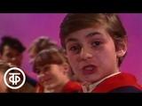 Дружат дети всей земли. Концерт Большого детского хора ЦТ и ВР пу В.Попова (1986)