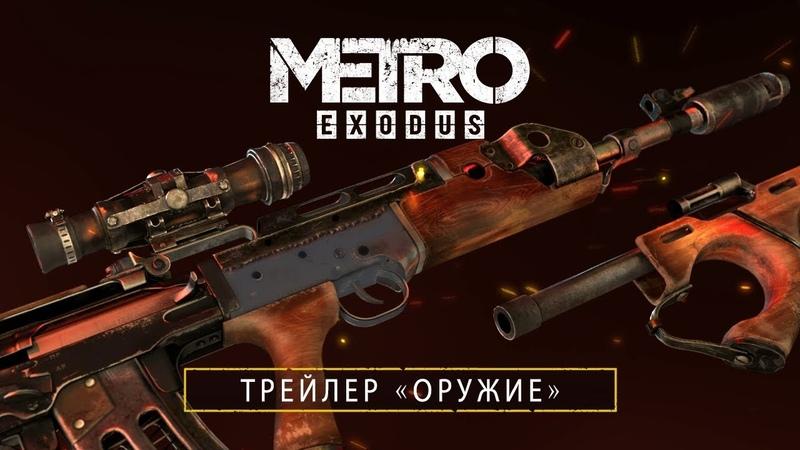 [Норка Орка] Metro Exodus - Трейлер «Оружие» [RU]