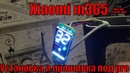 Установка приборной панели с дисплеем на Xiaomi m365 панели от версии pro прошивка Инструкция