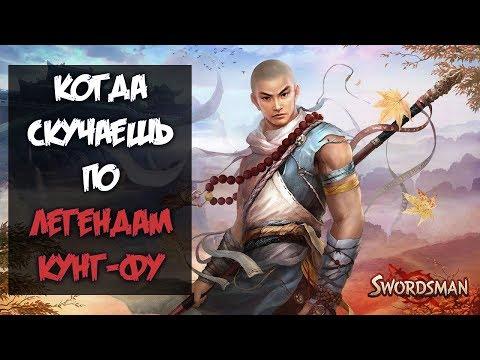 INOY Swordsman Online Forvard
