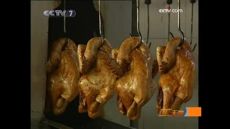 Поджаренная (над огнём) курица ''ШаоЦзи'', а затем тушеная в особом соусе ''Сэтэй''. Технология массового производства: от забоя