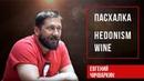 Евгений Чичваркин Пасхалка l Hedonism Wine l Вскрытие 6
