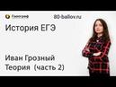 35. История ЕГЭ 2019. Иван Грозный. Теория. Часть 2.