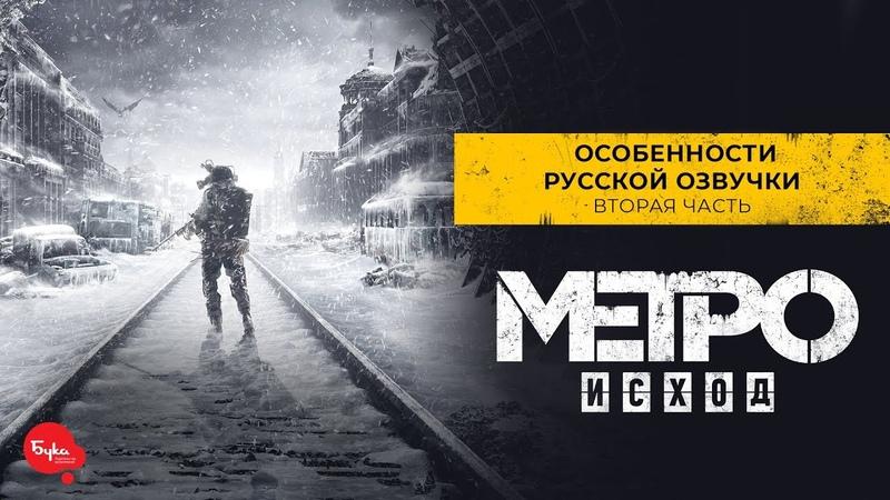Метро Исход. Особенности русской озвучки | Вторая часть