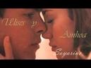 Ulises y Ainhoa El Barco beautiful love