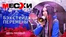 Бэкстейдж клипа Перемена ВИА Месхи Первый съемочный день Выпуск 72