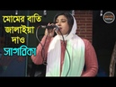 Eshker Batti Jalaya De | Bangla Folk Song | Sagorika | Bangla New Song 2019 | Projapoti Music