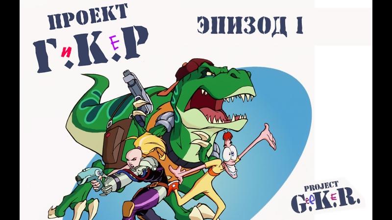Project GeeKeR Проект Гикер Эпизод 01 Взрывной характер RUS VO