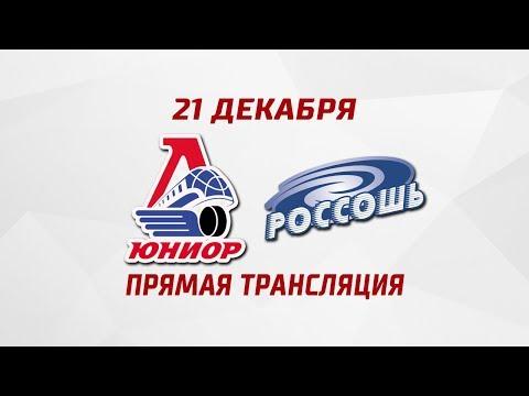 НМХЛ'18/19: «Локо-Юниор» - «Россошь». Игра №2