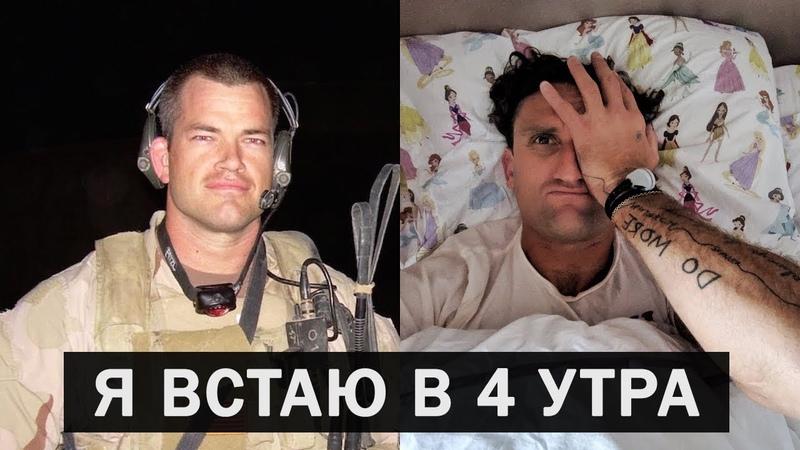 Командир спецназа объясняет зачем вставать в 4 утра Кейси Найстат