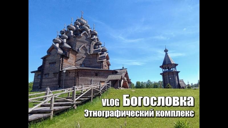 ВЛОГ Этнографический комплекс Богословка Невский лесопарк