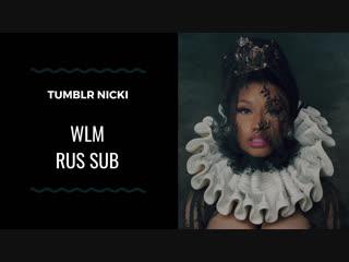 Little Mix, Nicki Minaj - Woman Like Me (Rus)