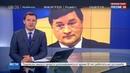 Новости на Россия 24 • Бывший чиновник отправился в обход закона заповедной тропой