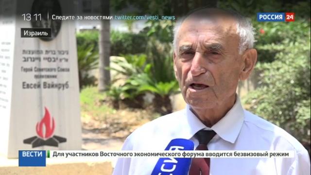 Новости на Россия 24 День Победы 9 мая станет официальным праздником в Израиле